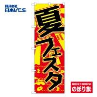 【夏フェスタ】のぼり旗