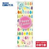 【Happy Easter】イースターのぼり旗