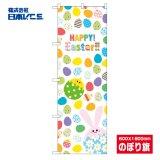 【Happy! Easter!!】イースターのぼり旗