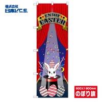 【ENJOY EASTER】イースターのぼり旗