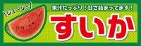 【すいか】パネル(受注生産品)