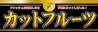 【カットフルーツ】パネル(受注生産品)