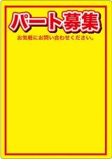 【パート募集】マジカルポップ
