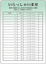 【受付記名表】マジカルポップ