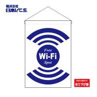 【Free Wi-Fi Spot】吊り下げ旗