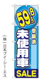 【未使用車 59.8万円から】特価のぼり旗
