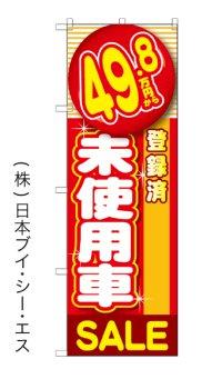 【未使用車 49.8万円から】特価のぼり旗