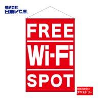 【FREE Wi-Fi SPOT】タペストリー
