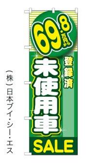 【未使用車 69.8万円から】特価のぼり旗