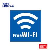 【Free Wi-Fi】弱粘着シール