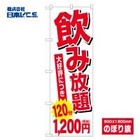 【飲み放題 120分 1,200円】飲み放題のぼり旗