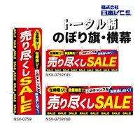 【売り尽くしSALE】のぼり旗・横幕