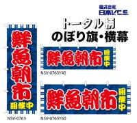 【鮮魚朝市開催中】のぼり旗・横幕