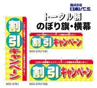 【割引キャンペーン】のぼり旗・横幕