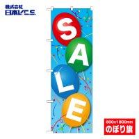 【SALE】特価のぼり旗