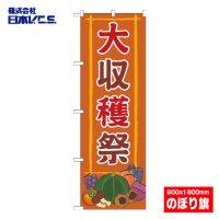 【大収穫祭】特価のぼり旗