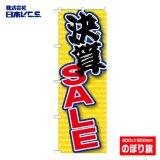 【決算SALE】特価のぼり旗