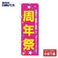 【周年祭】特価のぼり旗
