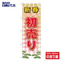 【新春初売り】特価のぼり旗