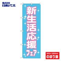 【新生活応援フェア】特価のぼり旗