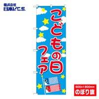 【こどもの日フェア】特価のぼり旗