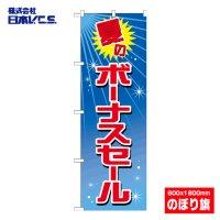 【夏のボーナスセール】特価のぼり旗