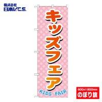 【キッズフェア】特価のぼり旗