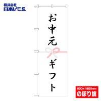 【お中元ギフト】特価のぼり旗