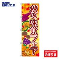 【秋の味覚フェア】特価のぼり旗