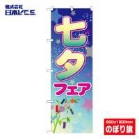 【七夕フェア】特価のぼり旗