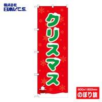 【クリスマス】特価のぼり旗