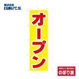 【オープン】ウルトラ特価のぼり旗(450X1500mm)