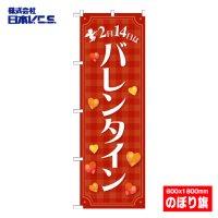 【バレンタイン】特価のぼり旗
