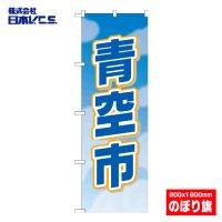 【青空市】特価のぼり旗