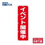 【イベント開催中】ウルトラ特価のぼり旗(450X1500mm)