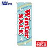【Winter SALE】特価のぼり旗