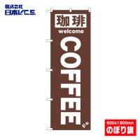 【珈琲 COFFEE】スタンダードのぼり旗