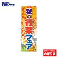 【秋の行楽フェア】特価のぼり旗