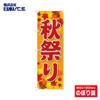【秋祭り】特価のぼり旗