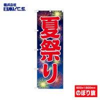 【夏祭り】特価のぼり旗