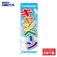 【キャンペーン】特価のぼり旗