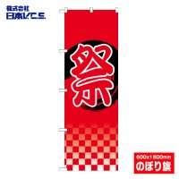 【祭】特価のぼり旗