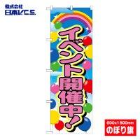 【イベント開催中】特価のぼり旗
