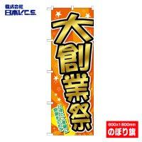 【大創業祭】特価のぼり旗