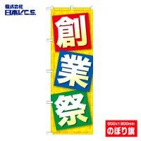 【創業祭】特価のぼり旗