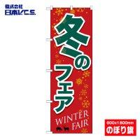 【冬のフェア】特価のぼり旗
