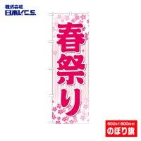【春祭り】特価のぼり旗