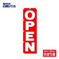 【OPEN】オープン ウルトラ特価のぼり旗(450X1500mm)