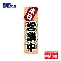 【本日営業中】オススメのぼり旗(450X1500mm)