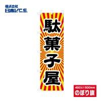 【駄菓子屋】オススメのぼり旗(450X1500mm)